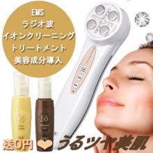DHC Diamond Lift Facial Equipment Small Face ems Treatment