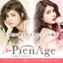 Pien gae new color [color contact lenses/12 pieces / day]