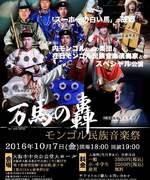 株式会社 日中文化事業団