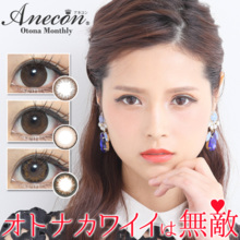 Colorcon degree there is a degree without Anekon monthly per box 1 pieces 2 box set Lady Jewel Lady Doll Lady Pearl 14.2mm 8.6
