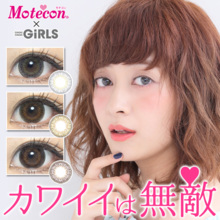 Colorcon degree there is a degree without Motekon cutting sound Girl Monthly per box 1 pieces 2 box set 14.2mm 8.6 1 month