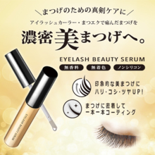 Dense eyelash essence liquid (serum with serious consideration of eyelash) Eyelash Beauty Serum Eyelash Eyelash