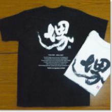 sakai T-shirt