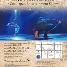 Ninja Action Show ~ Cool Japan Entertainment Show ~ 【2nd】 [OPEN 20: 45] [START 21: 15] (with 1 drink)