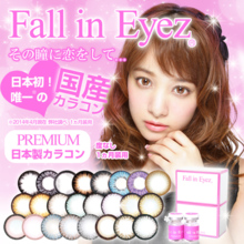 There is no degree of caracon degree 【Foreign Eyes FallInEyes 1 piece in 2 boxes】 1 month 14.0 mm 8.6 Claudia brown gray pink Purple Purple green Churin with Borderless Borderless Made in Japan 10P05Nov16