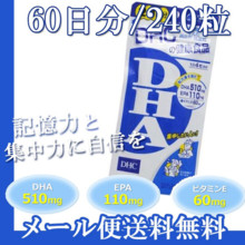 DHC supplement DHA EPA 60 days Blood flesh with blue fish ingredients 240 grains