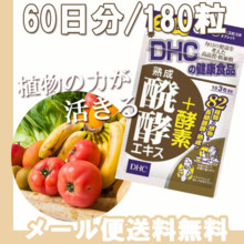 DHC supplement aged fermentation extract + enzyme 60 days refreshes enzyme detox