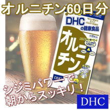 DHC ornithine 60 days worth 300 grispa refreshing with supple power