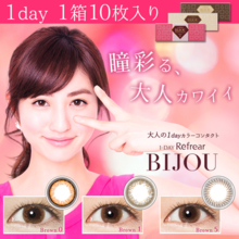 Refrear BIJOU Color Con is Without Degree One Day Refleare Bijou 10 Box Set 2 Box Set Brown Natural Nature Familiar 14.1 mm 8.6 One Day Disposable