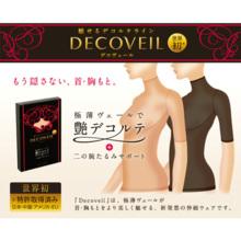 DECOVEIL
