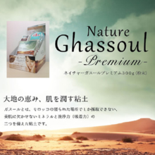 Nature Gasour Plemium (Nature Ghassoul Premium) Large capacity 300g