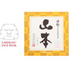 Yamamoto Facial Mask (Sake Cake Face Mask)