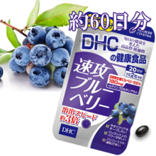 DHC hasty blueberry About 60 days worth 120 crocetin acai Polyphenols eye fatigue dry eye refreshing visual fatigue