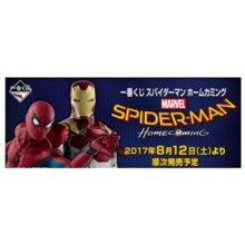 Ichibankuji  Spider-man Homecoming 1 lot + last one prize + α (promotion · lottery)