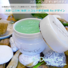 [Re: Design Gel] Rie: Design gel body care gel (body massage gel) 100 g Citrus scent