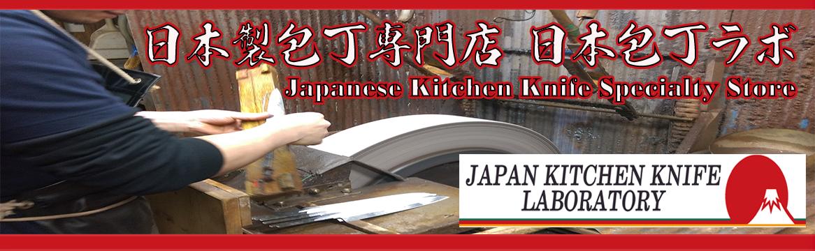 japan kitchen knife laboratory japan wbuybuy global ecommerce platform make online shops for. Black Bedroom Furniture Sets. Home Design Ideas
