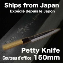 YAMAWAKI Authentic Sakai Black strike series /  Petty knife - Traditional Japanese knife -/  Blade length 150mm / Yasugi Steel Kurouchi Warikomi Blue Steel No.2 & White Steel No.2 ==Made in Osaka SAKAI Japan==
