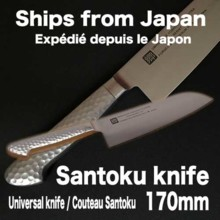YAMAWAKI 1141 Integrally formed Guaranteed Chef's Knife Series / Santoku knife - Traditional multi purpose knife - /  Blade length 170mm / AUS-8 Stainless steel ==Made in Osaka SAKAI Japan==