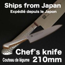 YAMAWAKI 1141 Integrally formed Guaranteed Chef's Knife Series / Chef's knife /  Blade length 180mm / AUS-8 Stainless steel ==Made in Osaka SAKAI Japan==