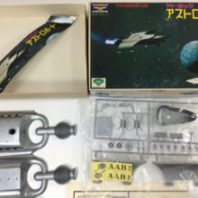 Astro boat 1967 Green Shokai's first edition Spinning run Guillara out-of-print plastic model rarities