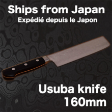 YAMAWAKI VG-10 16Layers DAMASCUS steel / HRB series / Usuba Knife / Blade length 160mm / V-10 Gold Composition ==Made in Osaka SAKAI Japan==