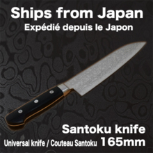 YAMAWAKI VG-10 16Layers DAMASCUS steel / HRB series / Santoku Knife / Blade length 165mm / V-10 Gold Composition ==Made in Osaka SAKAI Japan==