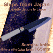 YAMAWAKI Black Forging Knife Japanese Style / KUNM series / Santoku Knife / Blade length 180mm ==Made in Osaka SAKAI Japan==