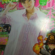 Weekly boys magazine 44