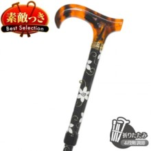 【Japanese high-class stick】 Japanese floral pattern lace aluminum stick LA-6 black