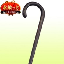 【Japanese wooden sticks】 Ebony Daimyo Sticky No. 161