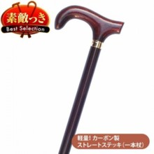 [Carbon single cane] K1 Carbon straight stick (wine red)