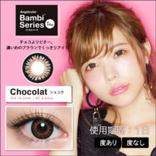 Angel Color Bambi Series One Day Chocolat 30 pieces Color Contact Lens