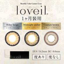 Loveil 1 month No degree 2 piece Color contact lens