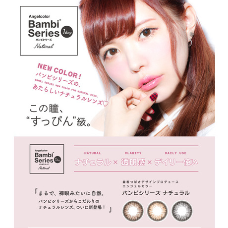 54d4dadba83 ANGEL COLOR Bambi Series Natural One Day 20 peaces 1day Colorcon Color  Contact Lens ANGEL COLOR Bambi Series Natural One Day 20 peaces 1day  Colorcon Color ...