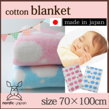 Cotton blanket for baby & kids 70 x 100 cm
