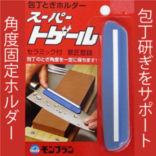 SUPER TOGERU - Strong suppoer for knife sharpening