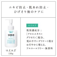 Uno Skin Care Tank Mild 160 ml 1 Case (36)
