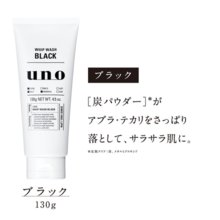 Uno Whip Wash Black 130 g 1 case (36 pieces)