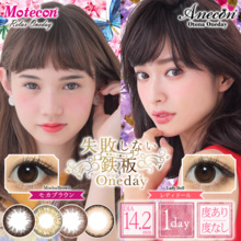 Caracon Motekon Annone One Day 10 boxes Included degree 14.2 mm Brown natural Natural pain not dry