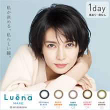 Luena MAKE (Luna Makeup) Color New Item One piece 10 pieces entering Shibasaki degree of degree no degree 0.00 Disposable 1 day Prescription unnecessary 1 day