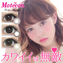 Colorcon degree There are two boxes of no Motekon monthly per box 1 pieces set pink chocolate mocha brown honey olive