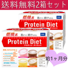 DHC protein diet 15 bags 2 box set point times DHC replacement drinks