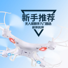 Entry - level adult boys fall-resistant four-axis aircraft unmanned aerial vehicle fixed height with lights for children's toys remote control aircraft