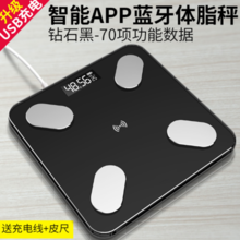 6027-26*26 charging grease scale multi-function electronic scale APP Bluetooth smart weight scale with fat test
