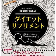 脂肪燃焼サプリメント 日本製 グレイシーブレイク