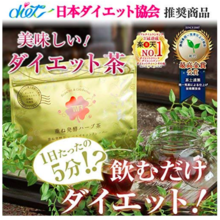 Diet herb tea