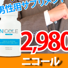 Tonkat Alimaka Zinc Arginine Supplement Nicole Normal