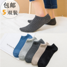 Socks men's autumn and winter thin boat socks five pairs of frosted zipper bag combination factory direct sales 832
