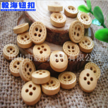Wood button wood color 18L1000 tablets / bag