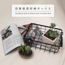 Japanese-style home wrought iron storage box grocery storage basket iron debris storage storage basket